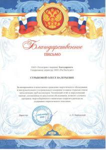 Благодарственное письмо от ОАО «Теплотранс». Энергоаудит