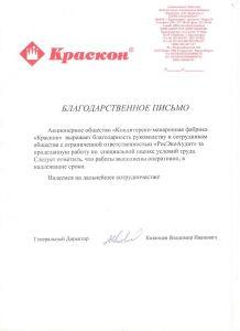 Благодарственное письмо от АО Краскон. Спецоценка (СОУТ)