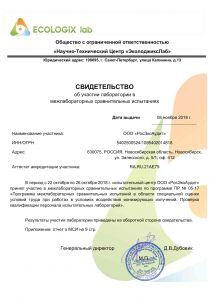 Свидетельство об участии в МСИ-2 (РосЭкоАудит)