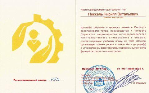 Удостоверение - оценка риска (Никкель К.В.)